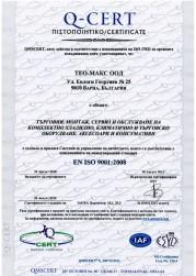 Сертификат ISO bg