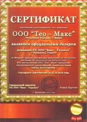 Сертификат Wiko
