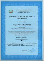 Сертификат BBKM