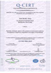 Сертификат ISO en