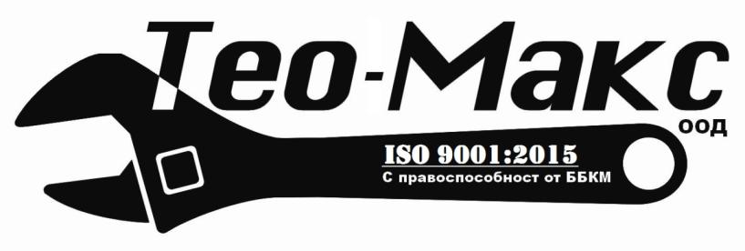 Тео-Макс | Teo-Max